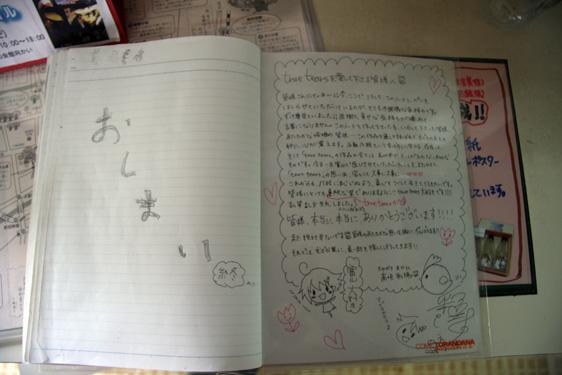 コミュニケーションノート