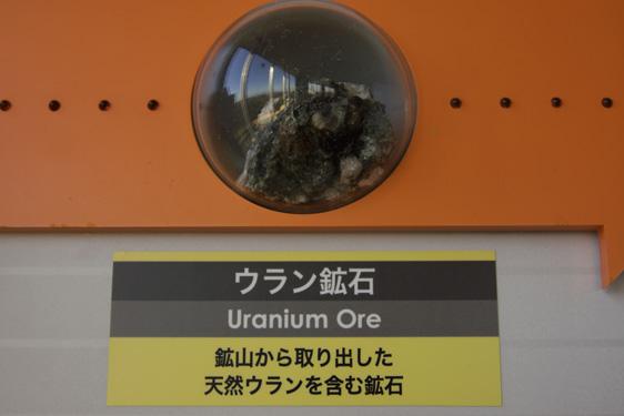 ウラン鉱石