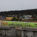 日本三大霊場 恐山へ