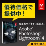 Adobe Photoshop Lightroomを使ってみたった