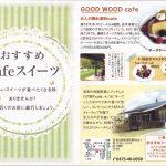 地域情報紙のシティライフさんにちゃんとグッドウッドカフェが載っていてちょっと安心したwwww