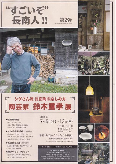 ギャラリー「プロジェクト長南」で開催中の、陶芸家 鈴木重孝さんの展示会へ行ってきたった