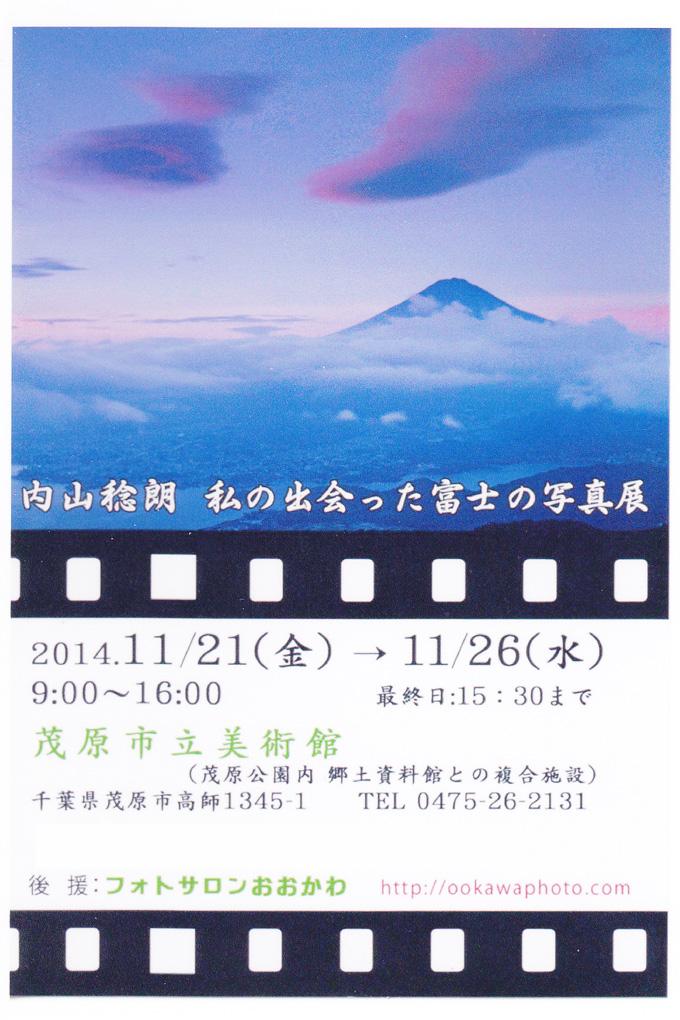 長南フォトクラブの内山さんが個展を開かれます。題材はズバリ富士山!!