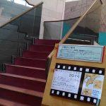 長生フィルム会さんの写真展を見に、茂原市立美術館へ。