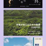9月25日(金)からお散歩ネット写真展始まります。