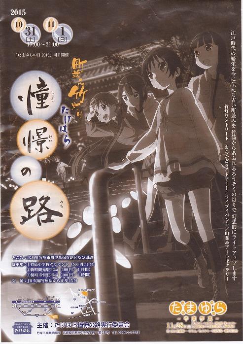 たまゆらの聖地、広島は竹原の憧憬の路に行って来