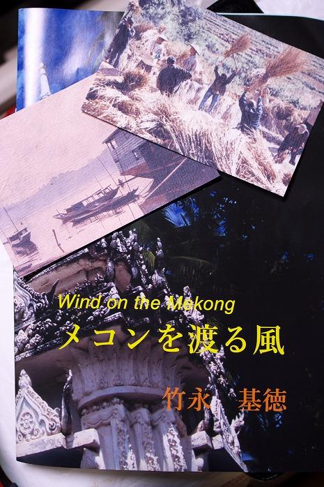 キットタケナガ先生の「メコンを渡る風」