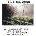 第10回 全日本写真連盟長南支部 写真展のお知らせ