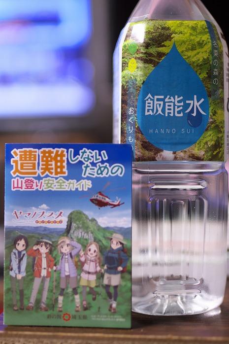 飯能水という名の水道水www
