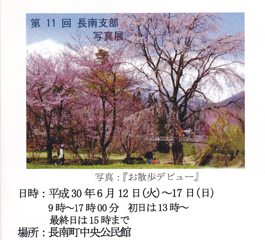 6月12日より、全日本写真連盟・長南支部の写真展やります!!