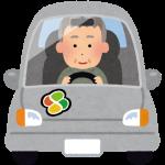 高齢ドライバーの限定条件付き運転免許