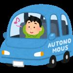 自動運転、条件付きで許可へ。運転中の食事や読書もOK?