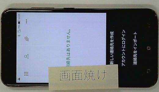 楽天モバイル Zenfone3の下取り 6100円→3600円→1080円