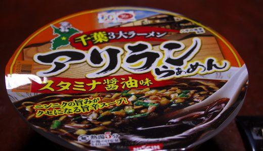 日本一行きにくいラーメン屋さんのラーメンが