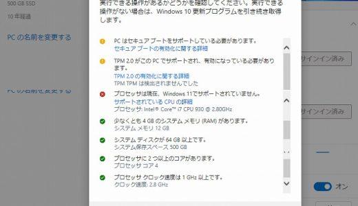 そろそろWindows11への移行準備を始めようかな・・・ってダメじゃあないか!!
